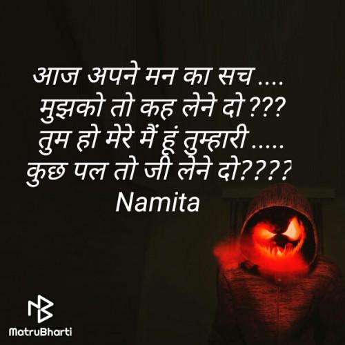 Quotes, Poems and Stories by Namita Gupta | Matrubharti