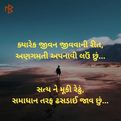 Quotes, Poems and Stories by ᴅʰᵃʳᵐᵉˢʰ ᴠᵃˡᵃ | Matrubharti