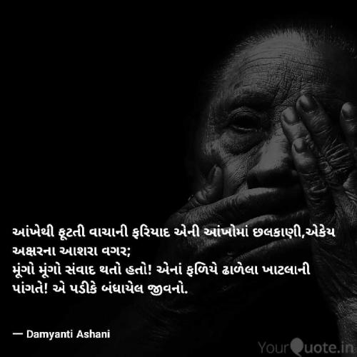 Damyanti Ashani मातृभारती पर एक पाठक के रूप में है   मातृभारती