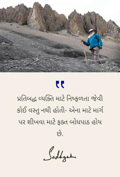Gujarati Book-Review Status and Whatsapp Status | Matrubharti