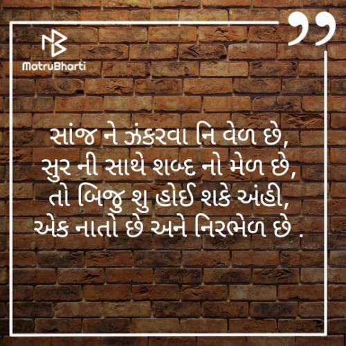 Quotes, Poems and Stories by Pritu Patel | Matrubharti