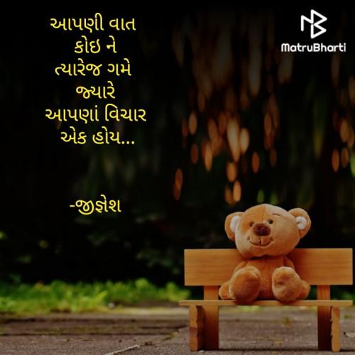 Gujarati Quotes Status and Whatsapp Status   Matrubharti