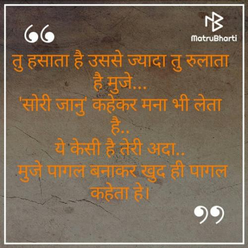Pritu Patel लिखित बाइट्स | मातृभारती