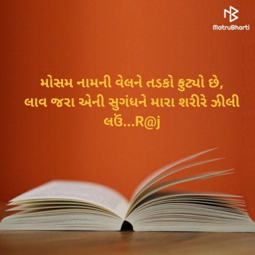 Quotes, Poems and Stories by રાવણ   Matrubharti
