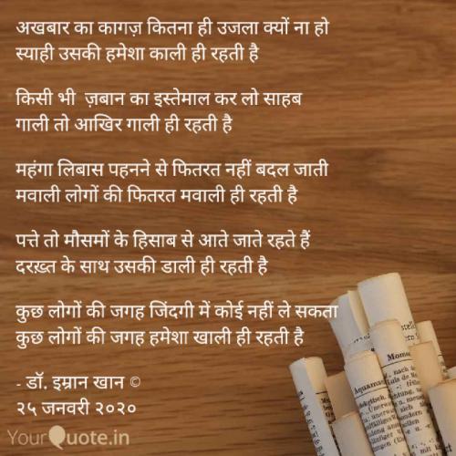 #UrduStatus in Hindi, Gujarati, Marathi | Matrubharti