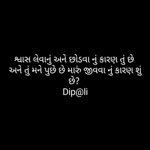 Anami Indian ... Dip@li..., માતૃભારતી પર રીડર તરીકે છે   માતૃભારતી