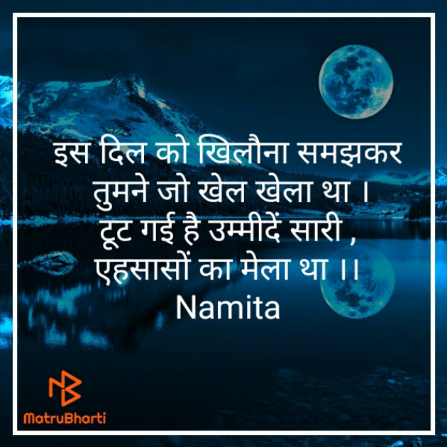 Post by Namita Gupta on 30-Jan-2020 02:44am