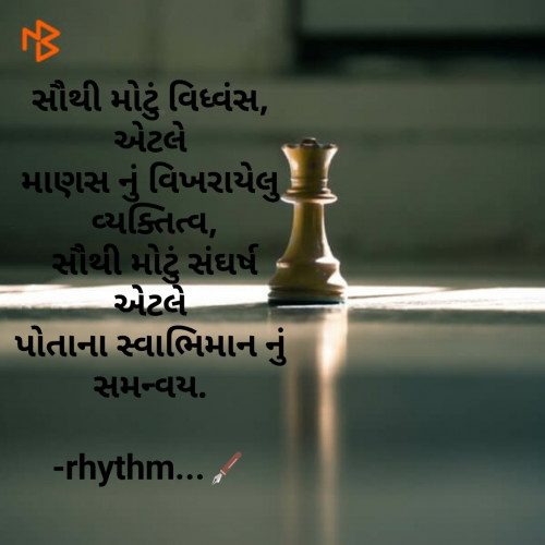 Quotes, Poems and Stories by Ridhsy Dharod | Matrubharti
