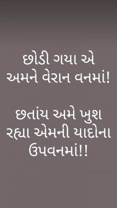 Quotes, Poems and Stories by Bharat Gehlot | Matrubharti