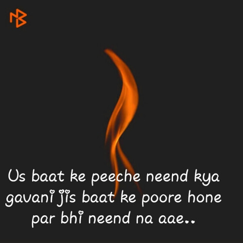 Ambalika Sharma लिखित बाइट्स | मातृभारती