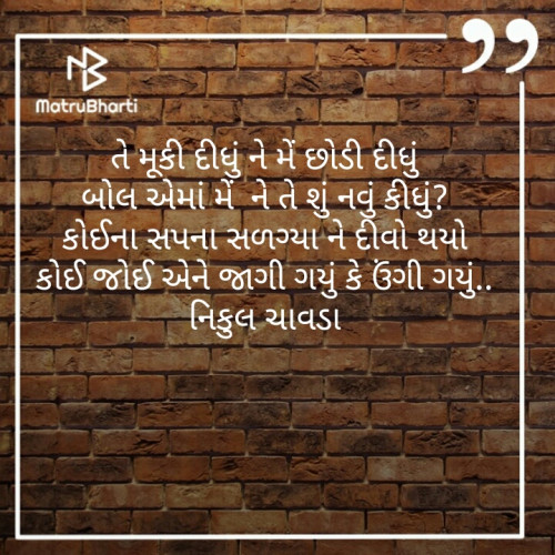 Quotes, Poems and Stories by CHAVADA NIKUL | Matrubharti