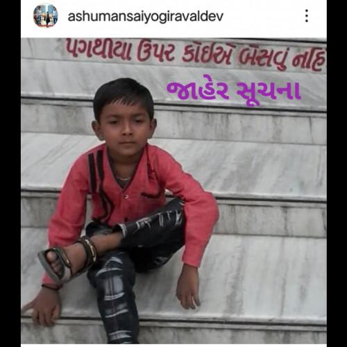 Post by Ashuman Sai Yogi Ravaldev on 01-Feb-2020 07:25pm