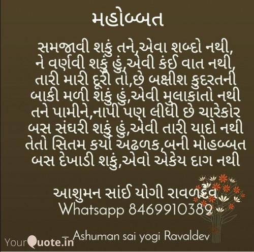 Post by Ashuman Sai Yogi Ravaldev on 01-Feb-2020 07:50pm