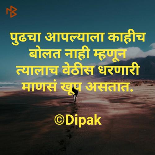 Post by Dipak Ringe ।बोलका स्पर्श। on 03-Feb-2020 10:14am