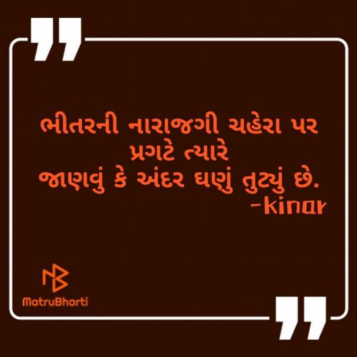 Kinar Rana मातृभारती पर एक पाठक के रूप में है | मातृभारती