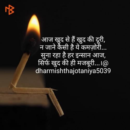 Dharmishtha Jotaniya માતૃભારતી પર રીડર તરીકે છે   માતૃભારતી