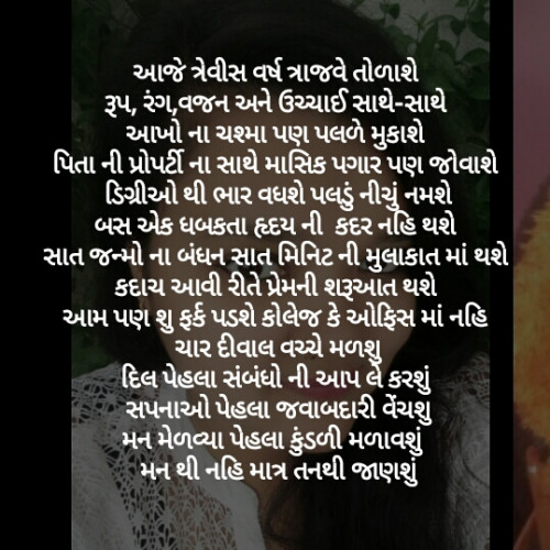 Quotes, Poems and Stories by Yayawargi (Divangi Joshi) | Matrubharti