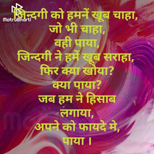 Quotes, Poems and Stories by Dr.Bhatt Damaynti H. | Matrubharti