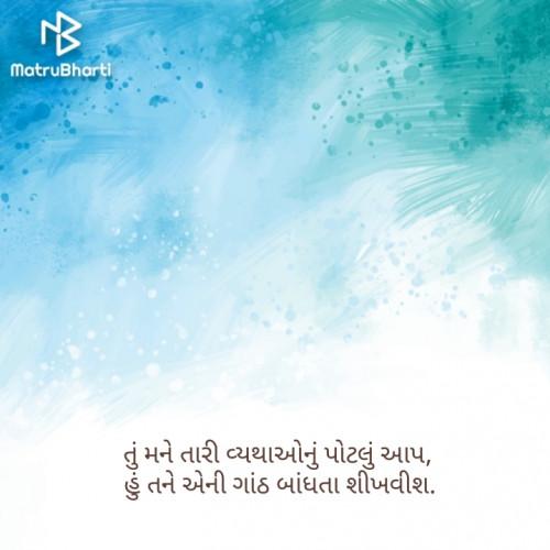 Hitesh Rathod की लिखीं बाइट्स | मातृभारती