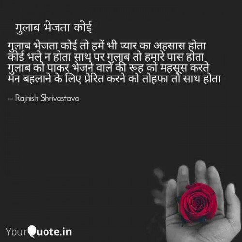 #YourQuoteAndMineStatus in Hindi, Gujarati, Marathi | Matrubharti