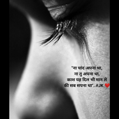 Quotes, Poems and Stories by Krina | Matrubharti