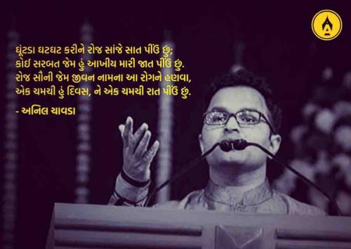 #kavianilchavdaStatus in Hindi, Gujarati, Marathi | Matrubharti