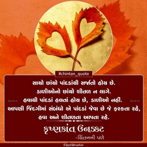 #gujaratiquotesStatus in Hindi, Gujarati, Marathi   Matrubharti