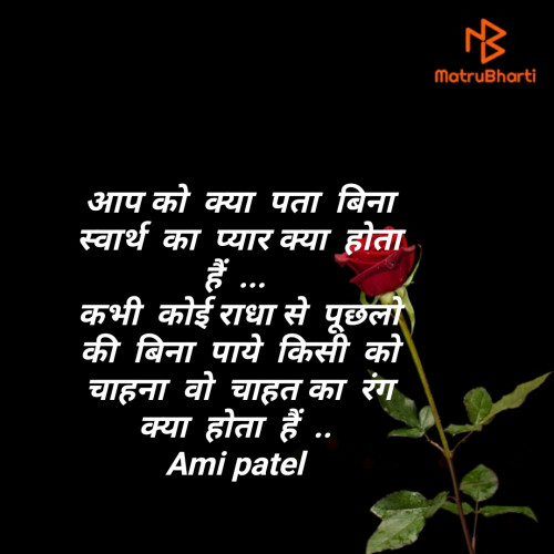Quotes, Poems and Stories by Ami | Matrubharti