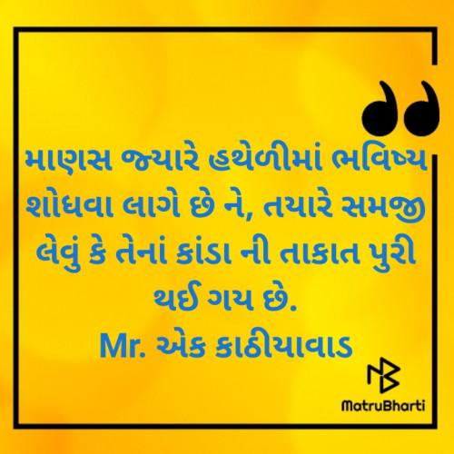Quotes, Poems and Stories by Sagar S Rasadiya | Matrubharti