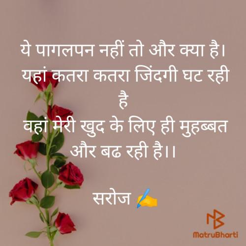 Quotes, Poems and Stories by Saroj Prajapati | Matrubharti