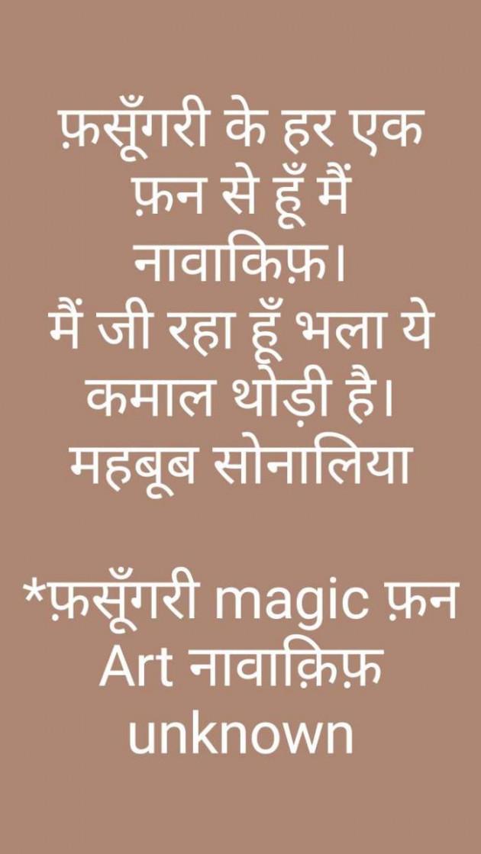 Post by Author Mahebub Sonaliya on 09-Feb-2020 10:40pm
