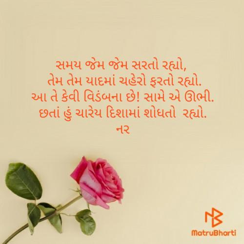Quotes, Poems and Stories by Naranji Jadeja | Matrubharti