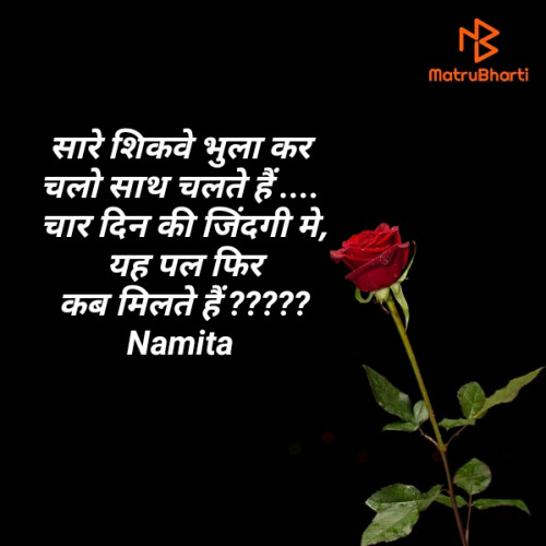 Post by Namita Gupta on 10-Feb-2020 03:54am