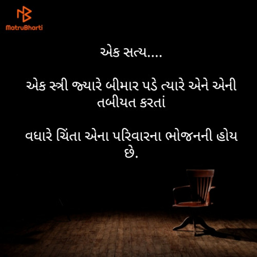 Quotes, Poems and Stories by Brijesh Shanischara | Matrubharti