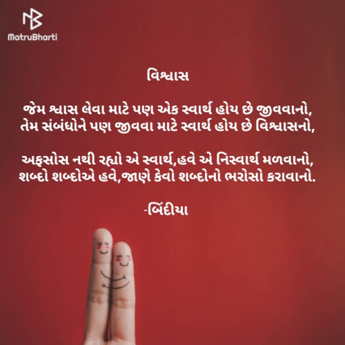 Quotes, Poems and Stories by બિંદી પંચાલ | Matrubharti