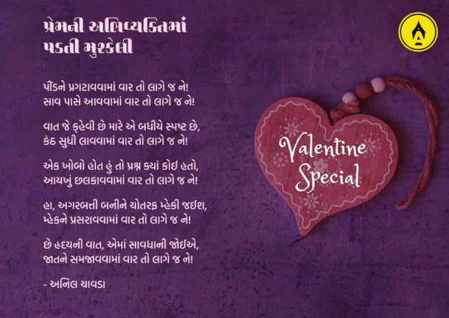 Post by Anil Chavda on 11-Feb-2020 11:04am