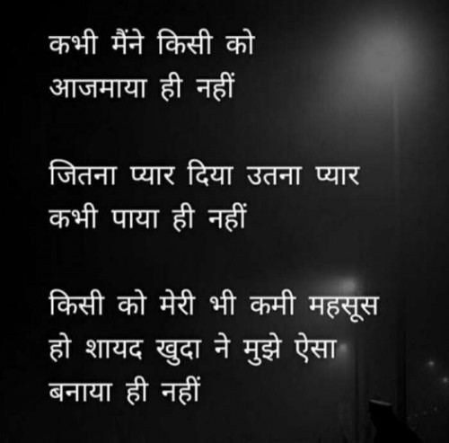 Hindi Shayri status by Sangita Behal on 11-Feb-2020 07:13pm | Matrubharti