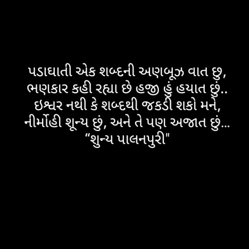 Quotes, Poems and Stories by Mahesh Vegad Samay | Matrubharti