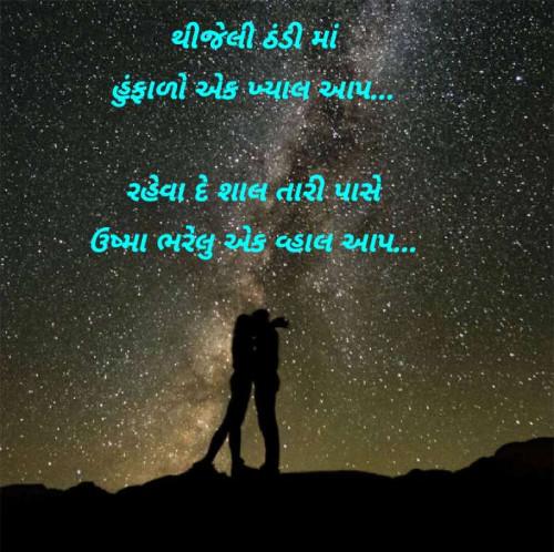 Gujarati Shayri status by Devesh Sony on 12-Feb-2020 09:01am | Matrubharti