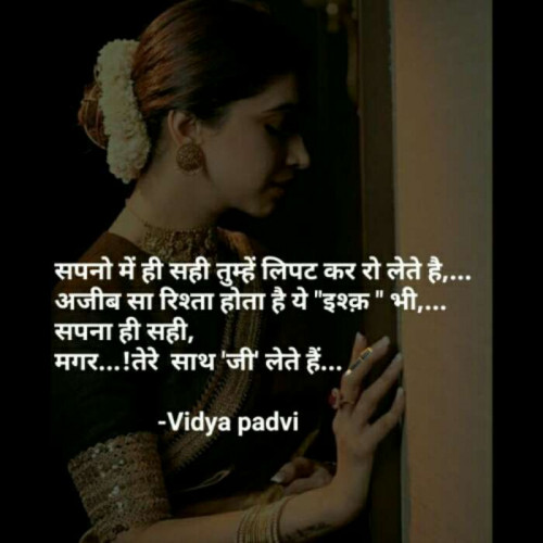 Quotes, Poems and Stories by Vidya Padvi | Matrubharti