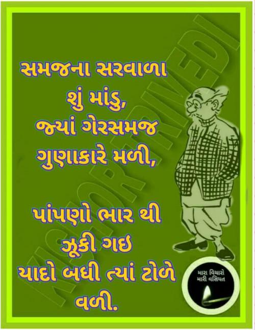Gujarati Microfiction Status and Whatsapp Status | Matrubharti