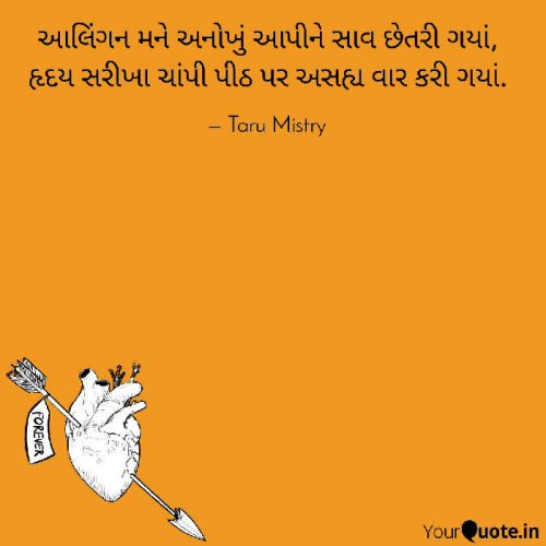Quotes, Poems and Stories by તરૂ મિસ્ત્રી   Matrubharti