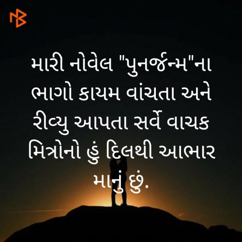Rajendra Solanki लिखित बाइट्स | मातृभारती