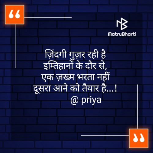 Priya Singh मातृभारती पर एक पाठक के रूप में है | मातृभारती