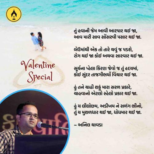 #anilchavdaStatus in Hindi, Gujarati, Marathi | Matrubharti