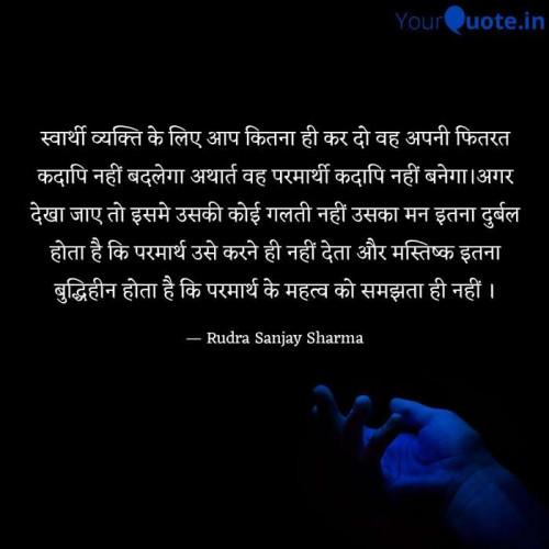 #selfishnessStatus in Hindi, Gujarati, Marathi | Matrubharti