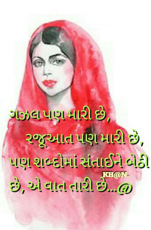 Gujarati Shayri status by Abbas khan on 13-Feb-2020 10:52am | Matrubharti