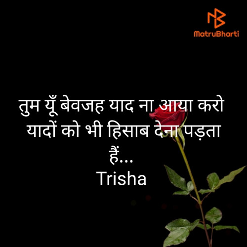Post by Trisha R S on 13-Feb-2020 11:54am