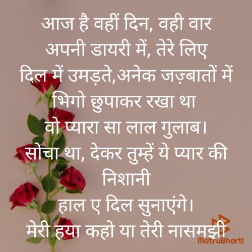 Saroj Prajapati लिखित बाइट्स | मातृभारती