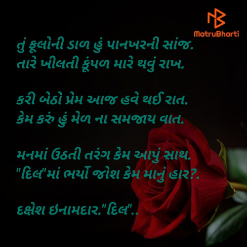 Quotes, Poems and Stories by Dakshesh Inamdar | Matrubharti